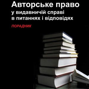 avtorske_pravo_cover_big