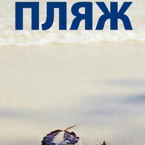 beach_cover_360