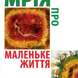 gorbunova_mrija_426