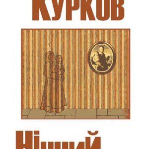 Андрій Курков. Нічний молочник. Обкладинка