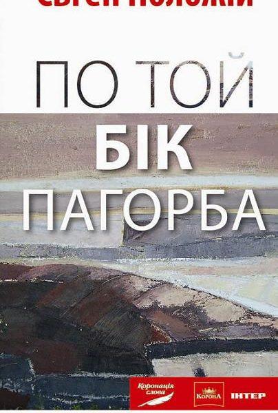 polojiy_400