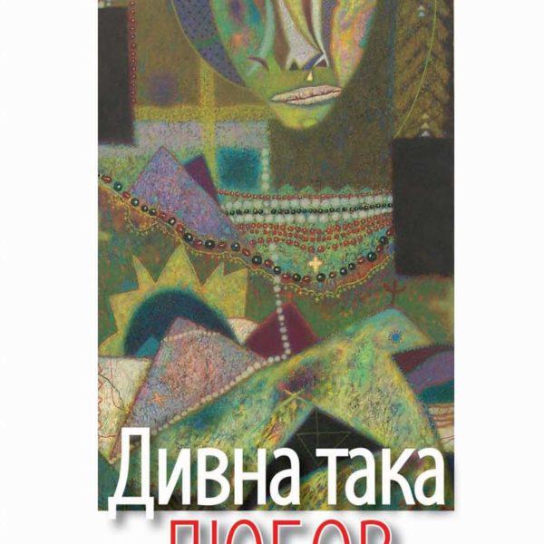 bagryana_lubov_cover