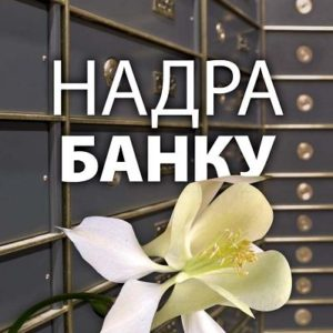gorbunova_cover_bank400