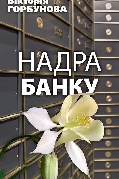 gorbunova_cover_bank400