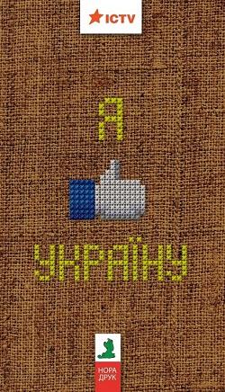 Я like Україну! Я люблю Україну. Збірка оповідань