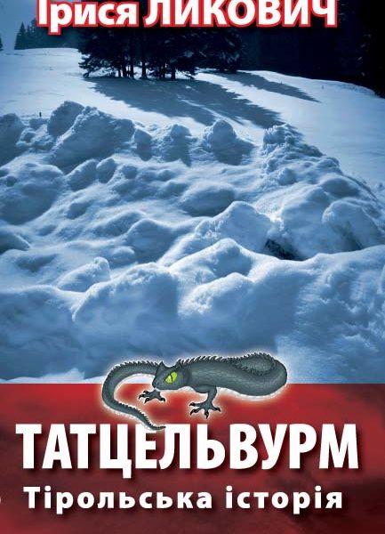 lykovych_tat_cover_400