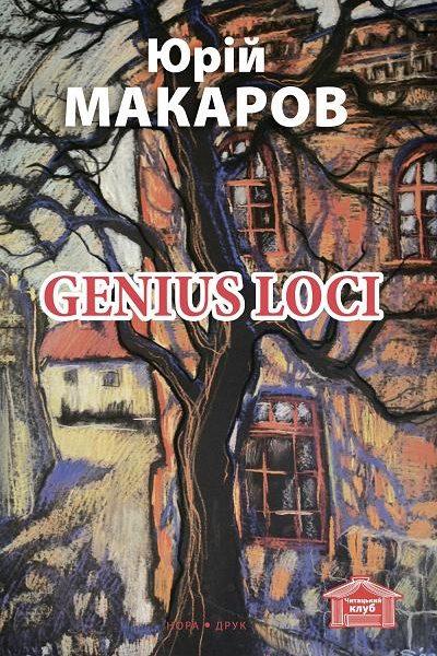 makarov_genius-loci_400