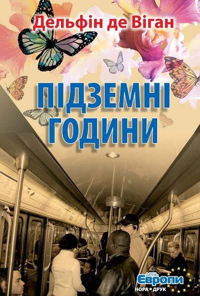 pidzemnni_godyny_cover400