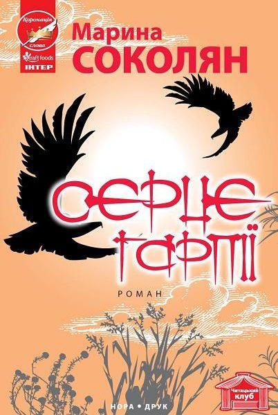 sokolyan_garp_cover_400