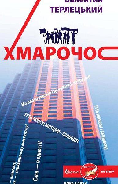 terlickiy_hmarochos_cover350