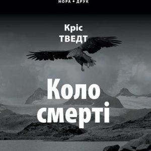 tvedt_kolo_cover360