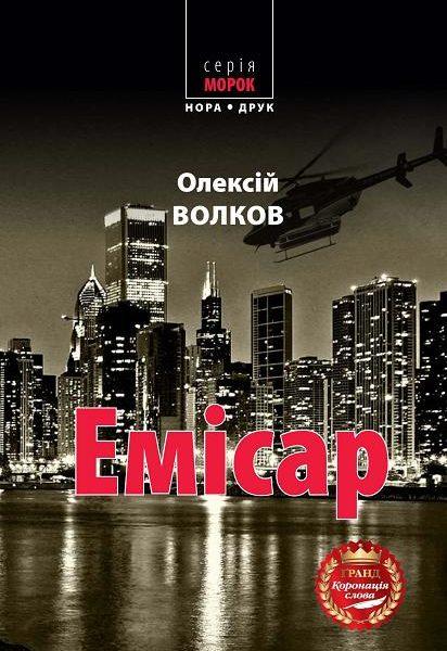 volkov_emis_cover400