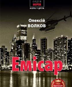 volkov_emis_cover_250