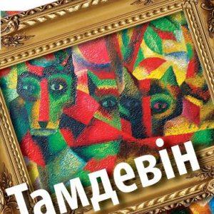 wdowychenko_tamdevin_400