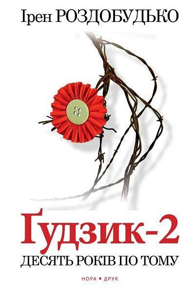 gudzyk2_400