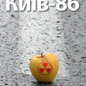 Маркіян Камиш. Київ-86