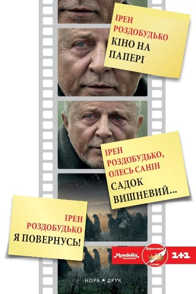rozdob_kino_400