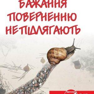 taranava_bazh400