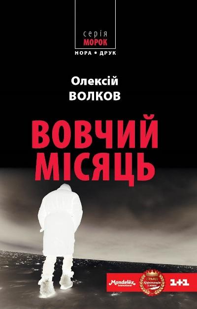 Олексій Волков. Вовчий місяць. Обкладинка