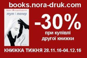 Книжка тижня