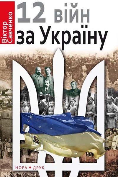 Савченко Віктор. Дванадцять війн за Україну