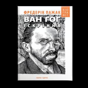 Ван Гог. Іскріння / Фредерік Пажак