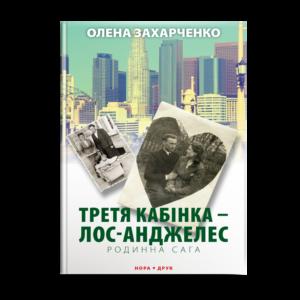 Захарченко Олена. Третя кабінка — Лос-Анджелес