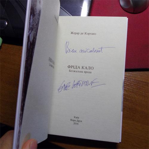 Жерар Де Кортанз - книжка з автографом