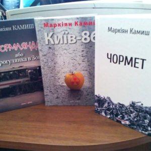 kamysh_vsi