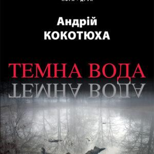 Kokotyuha_Temna_cov400