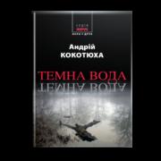 koka_temno3