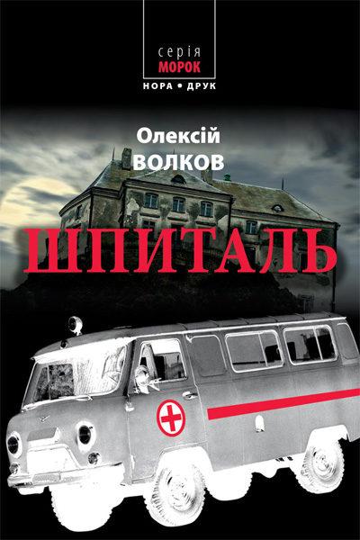 VolkovShpytal-400