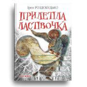 Lastivochka3d1000
