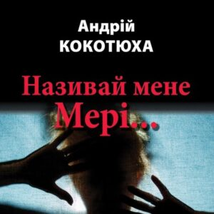 KokotyuhaMery_400