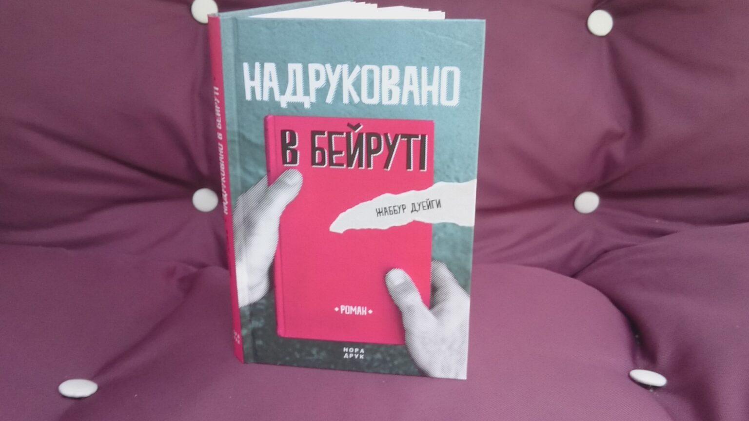 В Україні вперше видано роман сучасного ліванського письменника у перекладі з арабської мови!!