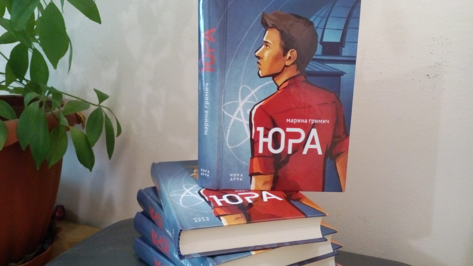 """1 липня роман Марини Гримич """"Юра"""" почав свій шлях до читача!"""