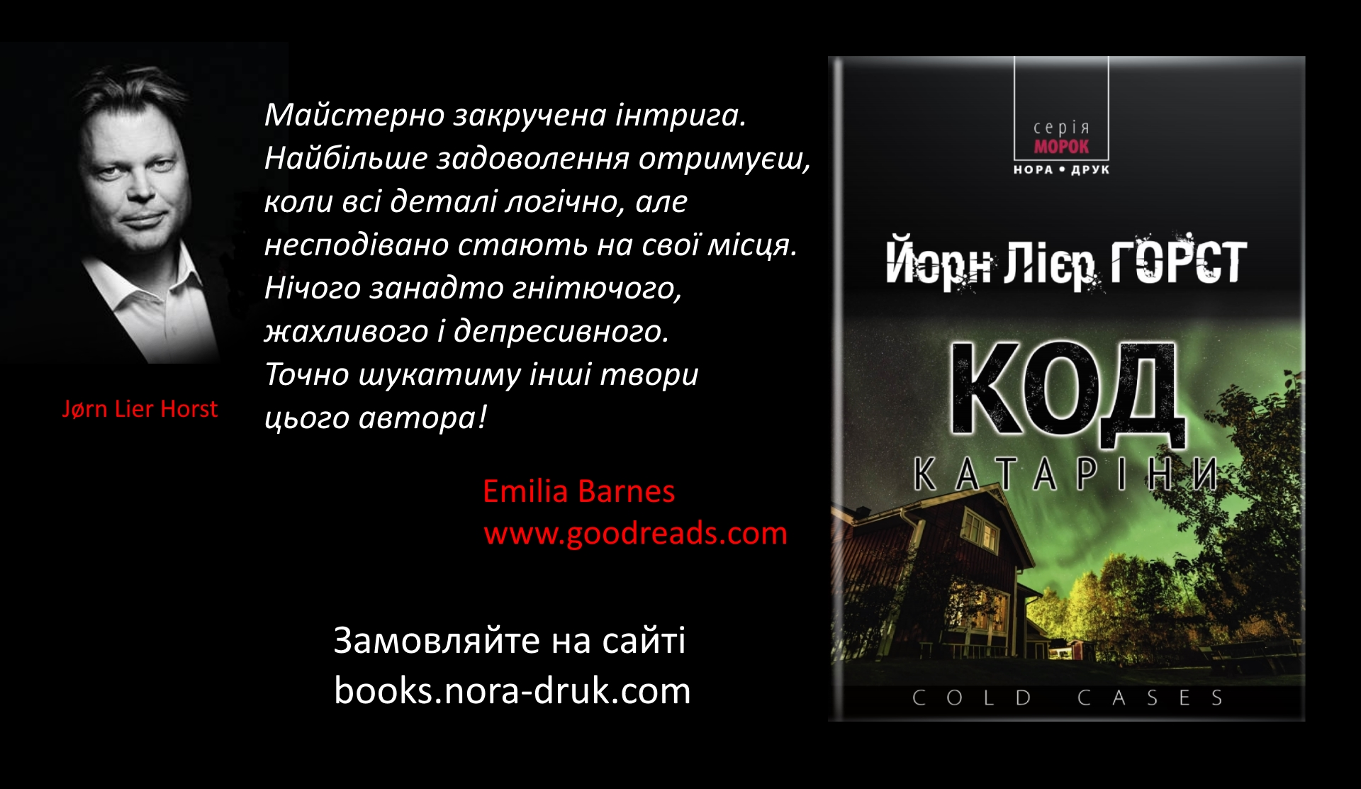 Книжки Горста в Норвегії продаються в книгарнях кожні 15 секун!